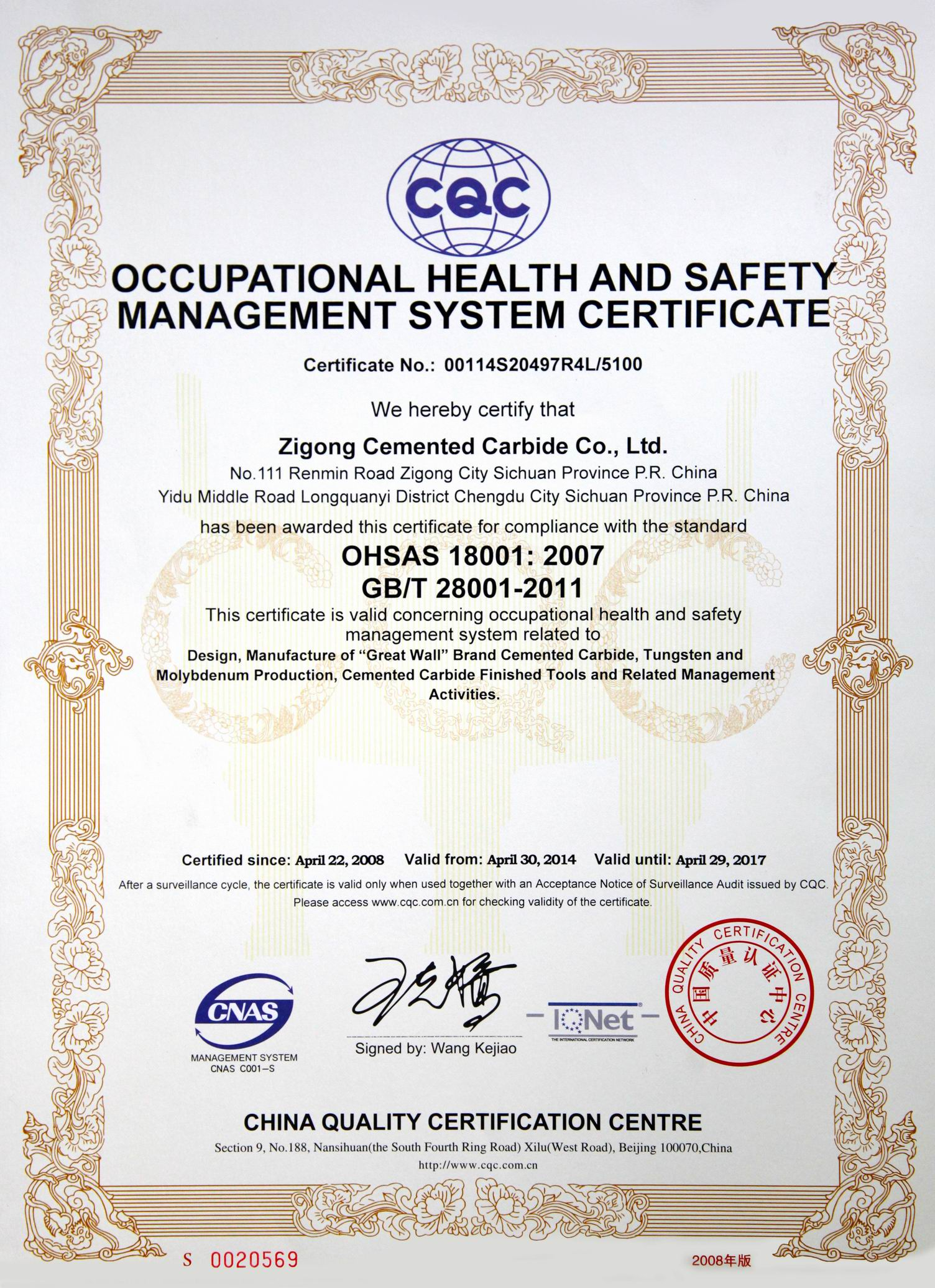 Certifications zigong international marketing llc ohsas 18001 xflitez Images